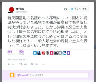 20161228sakurai.png
